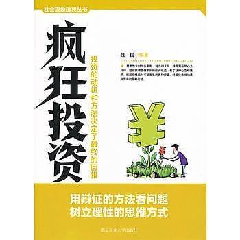【愛書網】9787563933136 瘋狂投資 簡體書 作者:魏民 編著