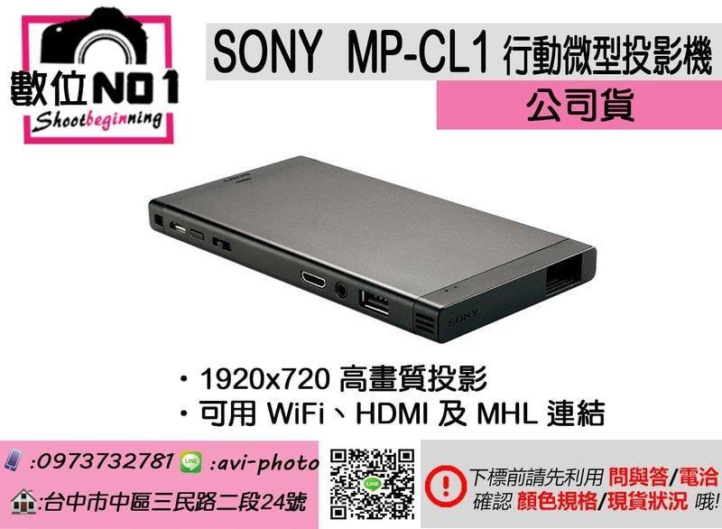 數位NO1 免運 SONY MP-CL1 投影機 公司貨 HD 高畫質 隨身電影院