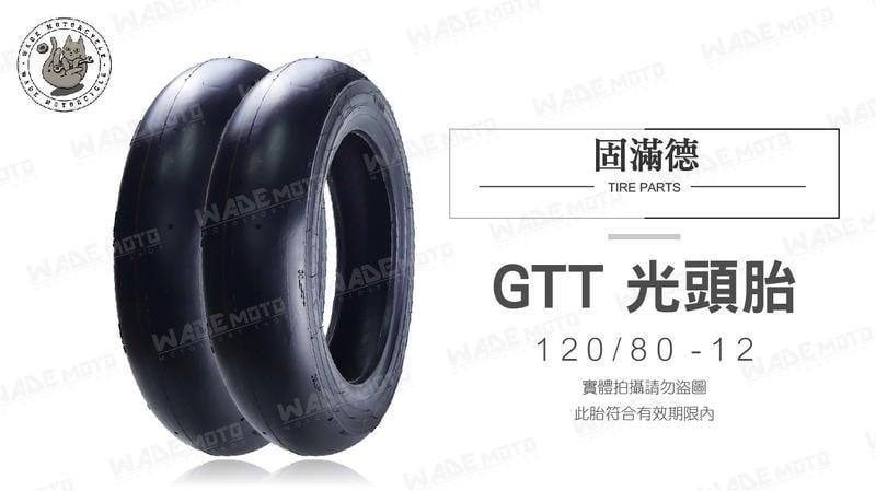 韋德機車精品 免運 GTT 光頭胎 120 80 12 適用 JETS 新勁戰 4 5 代 雷霆 BWSR