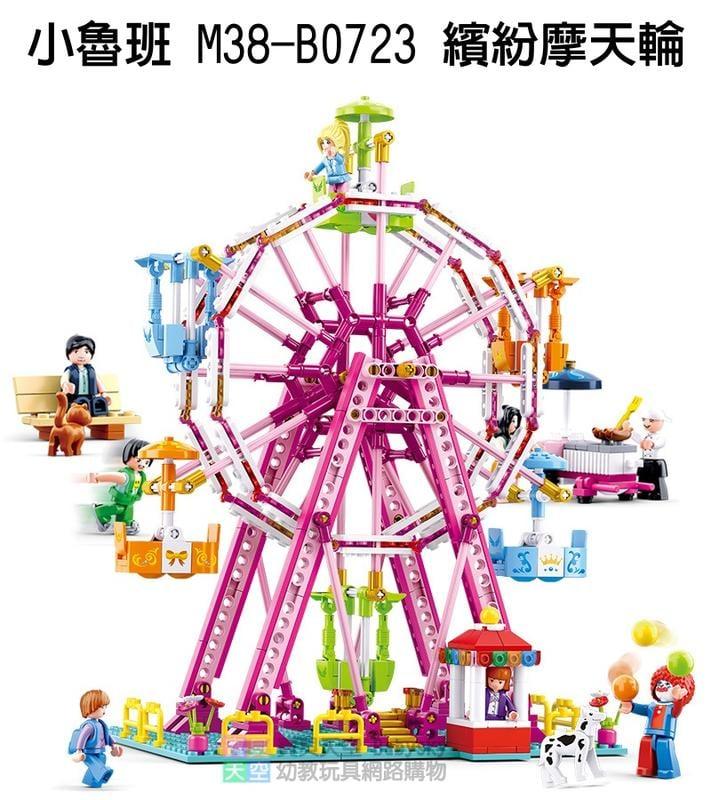 ◎寶貝天空◎【小魯班 M38-B0723 繽紛摩天輪】小顆粒,粉色夢想,遊樂園遊樂場兒童樂園,可與樂高積木組合玩