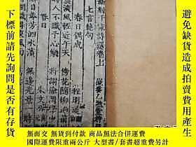 古文物明刊罕見新刻千家詩選 全 有牌記 386 露天