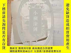 古文物罕見北京師範大學張健先生信札露天263564 張健