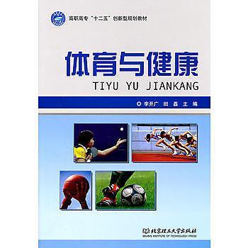 【愛書網】9787564046682 體育與健康 簡體書 作者:李開廣,田磊 主編