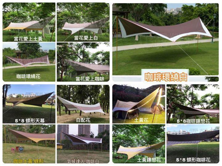 蝶型天幕(花布賣場)  MB完全300D厚布+不鏽鋼三角拉扣環+防水線+日本防水膠條