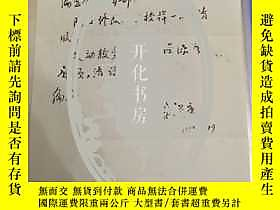 古文物罕見作家李裕康信札三通露天214607 李裕康