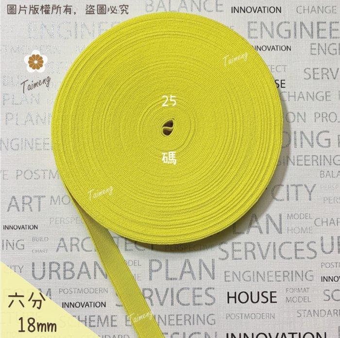 台孟牌 高速 鬆緊帶 彈性強 18mm 六分 黃色 25碼 (包裝、拼布材料、久帶、DIY、縫紉、彈性、彈力、伸縮)