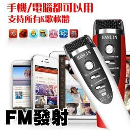 """""""係真的嗎"""" 免運費 HANLIN-D8FM 正版-手機無線K歌麥克風(FM發射器)錄音 KTV歡唱無限"""
