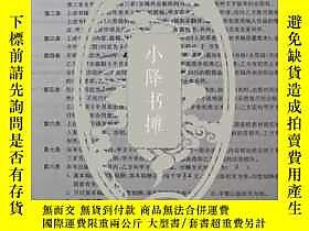 古文物人民軍醫出版社社長、編審餘滿鬆罕見簽名圖書出版合同資料一份2頁 見圖露天243917