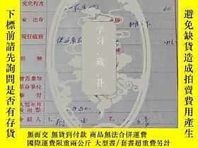 古文物罕見楊步霄(陝西韓城人)陝西省農業廳露天21818 民盟西安市支部