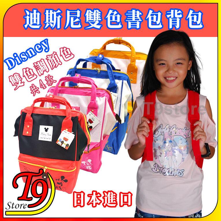 【T9store】日本進口 Disney (迪士尼) 雙色卡通書包 迪士尼背包 兒童書包