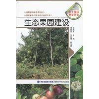 [尋書網◆b] 9787533543174 生態果園建設|徐國忠 主編(簡體書)S2