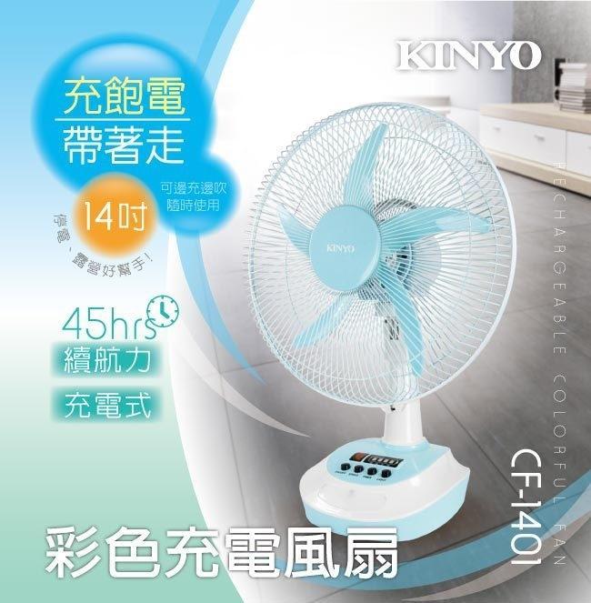 愛批發【可刷卡】KINYO CF-1401 14吋 充電式風扇 45小時 電風扇 外出風扇 露營風扇 防颱風扇