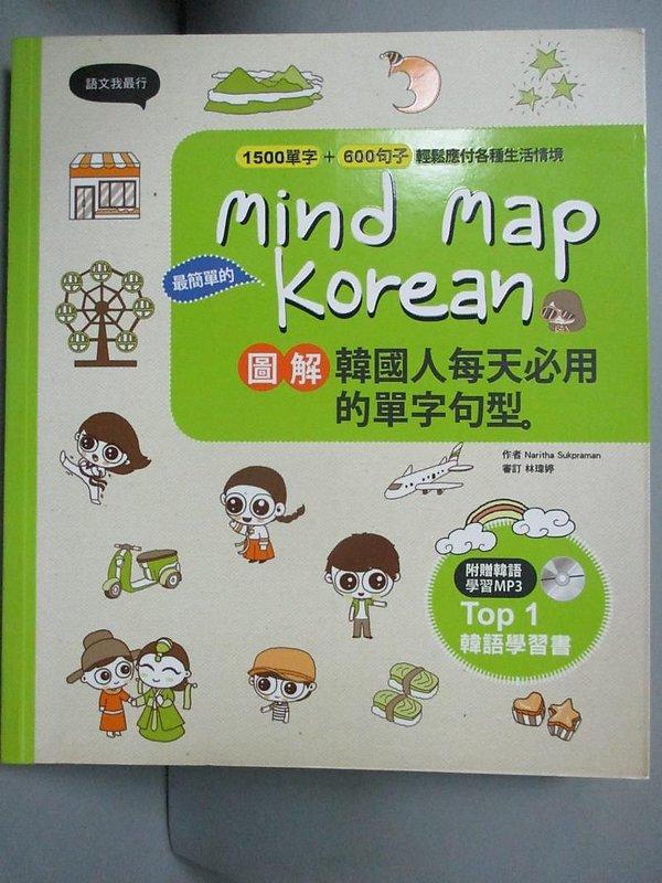 【露天書寶二手書T1/語言學習_ODP】Mind Map Korean 圖解韓國人每天必用的單字句型_李瑤(Narith
