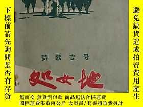 古文物罕見處女地(1958.7期詩歌專號)露天22272