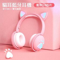 奇卡BK1可愛貓爪頭戴式藍牙耳機 馬卡龍貓耳LED炫彩燈光 HIFI音質/3.5mm插孔/TF卡/語音通話 折疊藍牙耳機