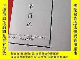 古文物梅蘭芳藝術研究會罕見黃桂秋藝術研究會, 京劇說明書露天355035