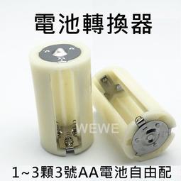 =沙鹿批發=電池轉換套筒 3顆3號AA電池轉成1號(C) 電池轉換器盒 3號轉1號 4號轉2號 三號轉一號 轉換筒