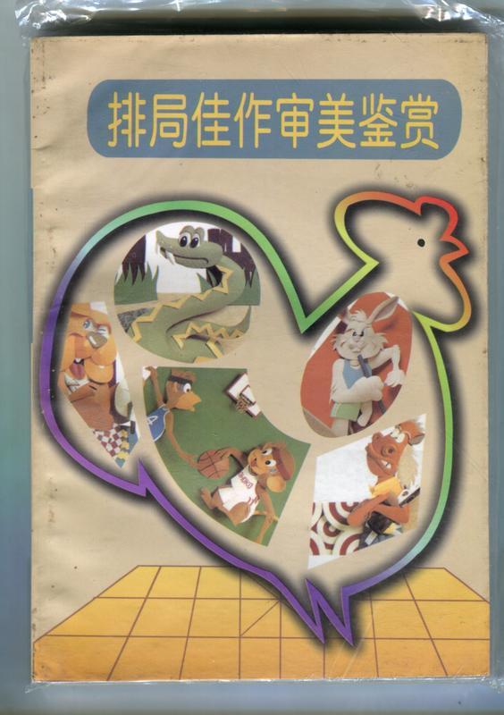 排局佳作審美鑑賞(20年前藏書)