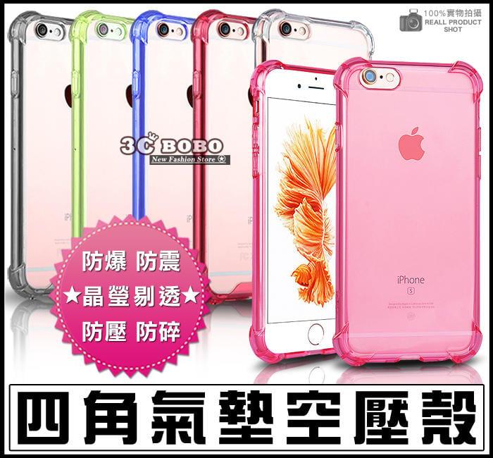 [190 免運費] 蘋果 iPhoneXS 四角氣墊空壓殼 保護套 APPLE 背蓋 iXS 哀鳳XS 保護殼 手機皮套