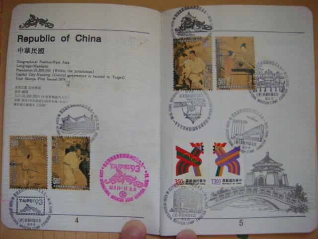 1993郵展集郵護照--1993亞洲郵展紀念郵票 集郵銷戳護照--如圖示,保存良好,物超所值!