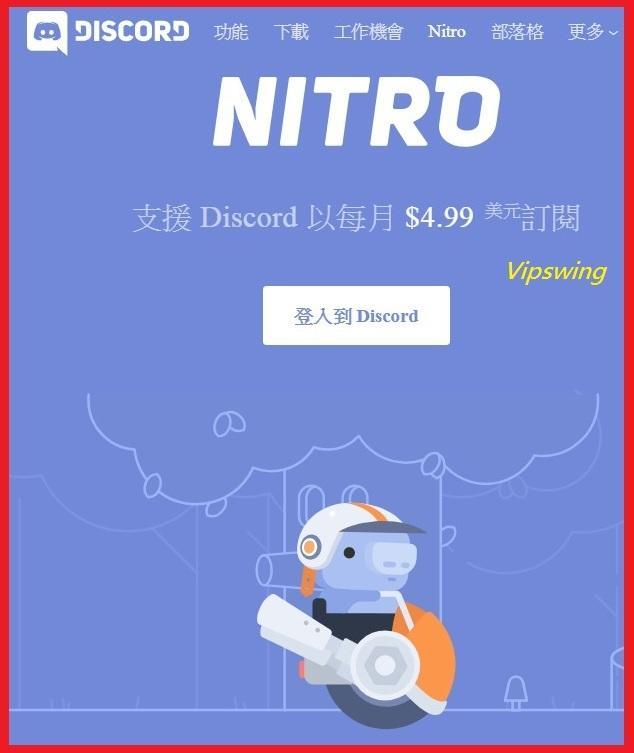 【Discord 訂閱 Nitro Classic】 支援 PC、macOS、Android、iOS、Linux
