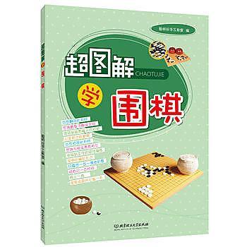 【愛書網】9787564096908 超圖解學圍棋(努力培養對孩子們有益的興趣,讓他們著興趣去學習,將會收穫精彩的人生。) 簡體書 作者