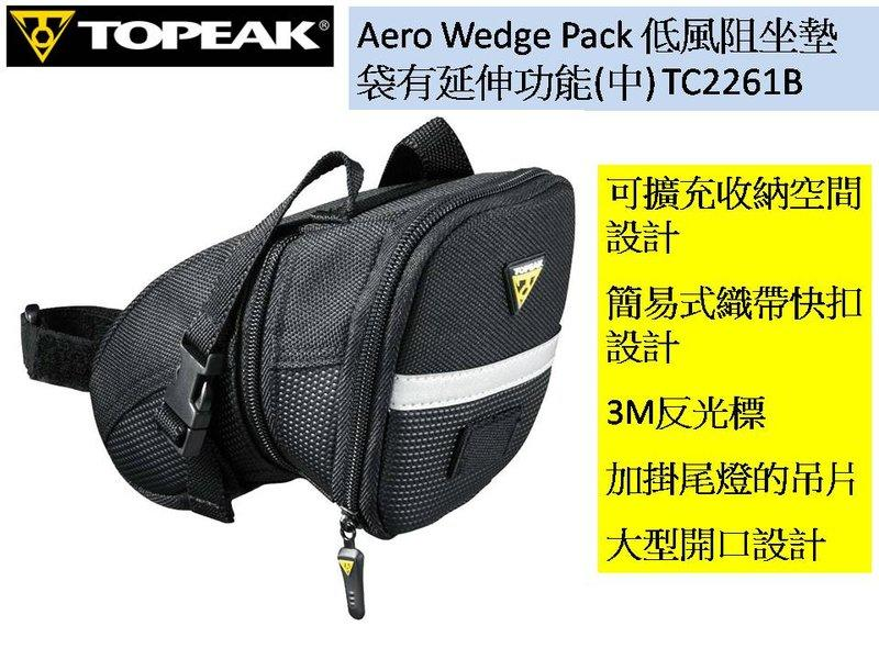 Topeak 自行車坐墊袋 低風阻有延伸功能 (M)TC2261B Aero Wedge Pack