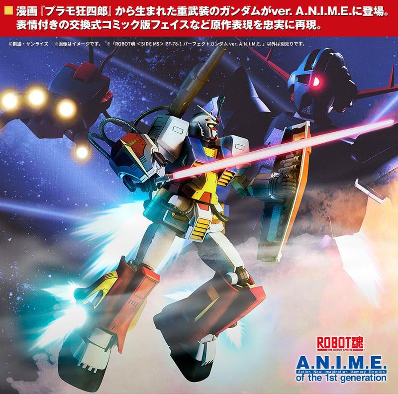 ROBOT魂 PF-78-1 完美鋼彈 A.N.I.M.E. 模型狂四郎