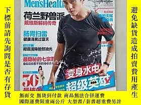 古文物罕見時尚健康男士2014年第7期(封面鄧超)露天11897