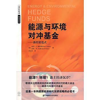 【愛書網】9787564205485 能源與環境對沖基金 簡體書 作者:彼得·C,福薩洛,加里·M.凡塞 著,彭文兵 譯