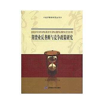 【愛書網】9787564207281 期貨業反壟斷與競爭政策研究 簡體書 作者:朱國華,張青