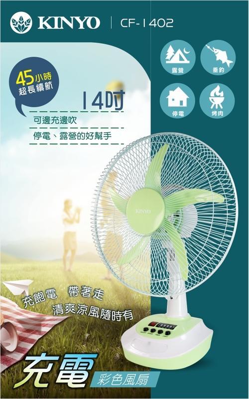 愛批發【可刷卡】KINYO CF-1402 14吋 充電式風扇 45小時 電風扇 外出風扇 露營風扇 防颱風扇