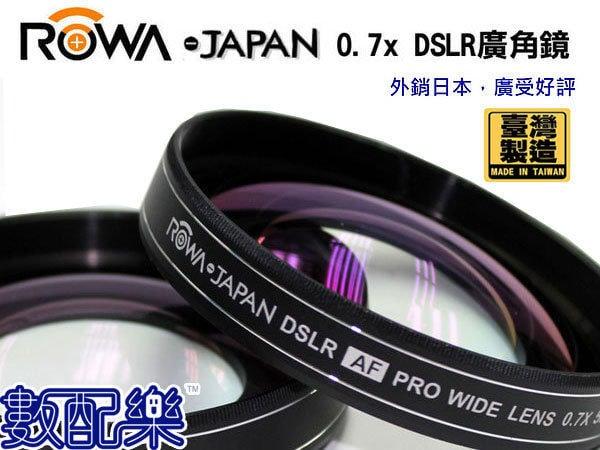 免運+拭鏡筆 ROWA 0.7X 52 55 58 超薄 廣角鏡頭 Nikon Canon Pentax 18-55