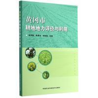 [尋書網◆b] 9787511617835 黃岡市耕地地力評價與利用(簡體書)S2