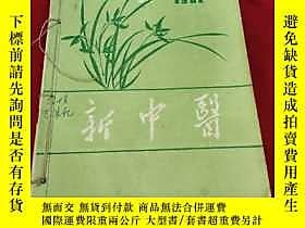 古文物罕見新中醫(1981年10本,缺第6和9期)露天203881