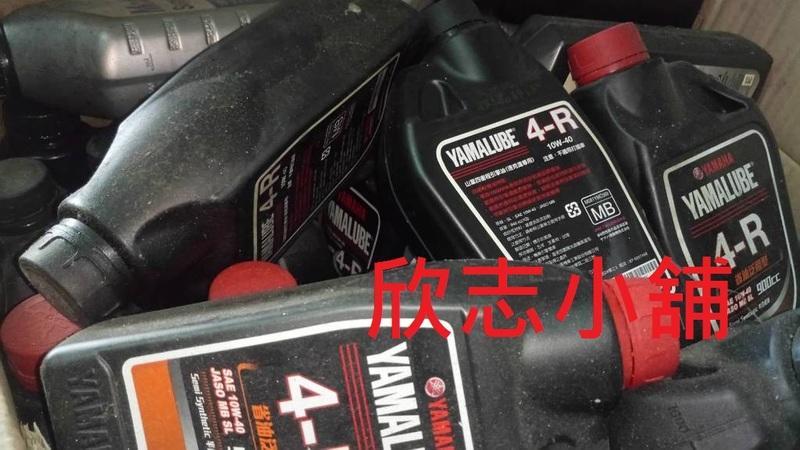 廢機油 廢機車 舊機油 更換機油 一罐至少900cc 潤滑機件