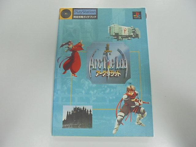 Guide Book 日版 攻略 亞克傳承 完全攻略本(41679203)