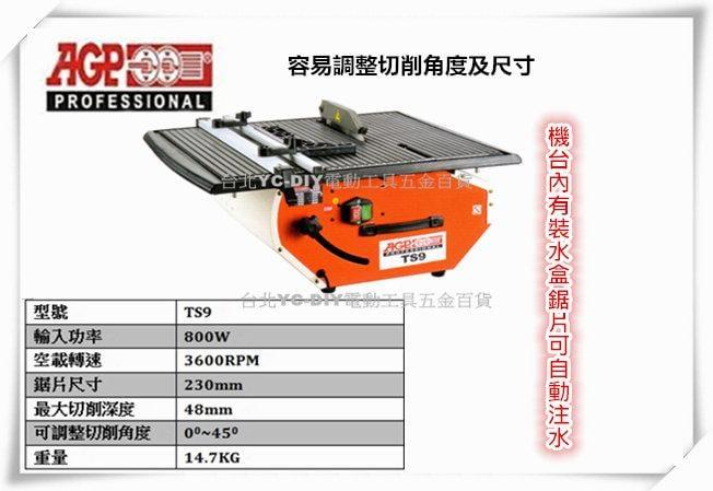 【台北益昌】台製品牌 AGP TS9 瓷磚 大理石 桌鋸 桌上型圓鋸機 台鋸 斜切鋸