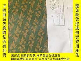 古文物布面精裝線裝普洱茶連環畫罕見上露天12153 布面精裝線裝普洱茶連環畫罕見上  連環畫出版社