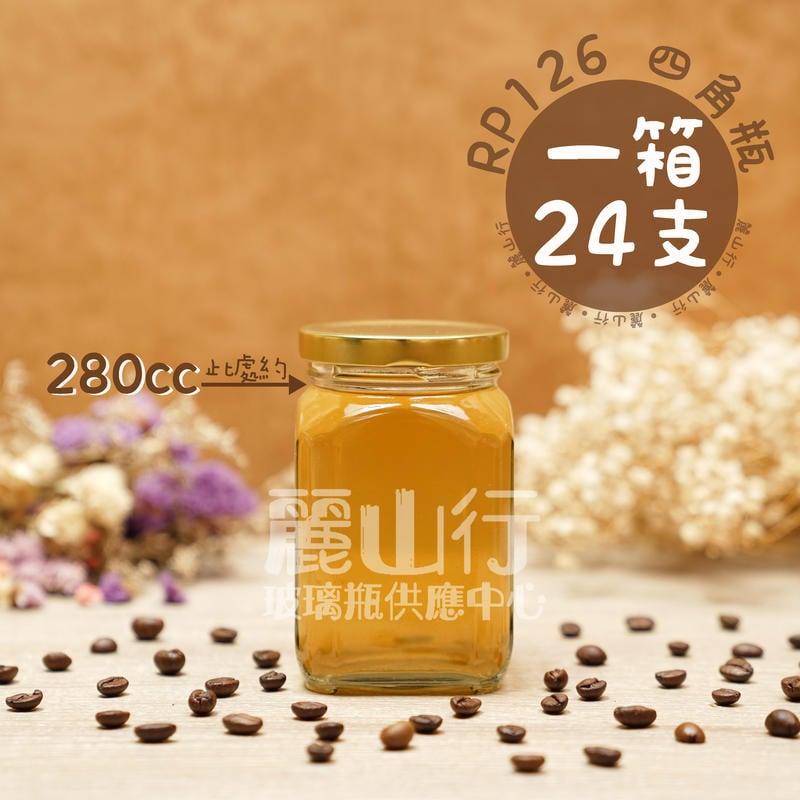 【RP126 300cc 四角瓶】【1箱 24支】【1支 13元】【玻璃瓶】【麗山行】