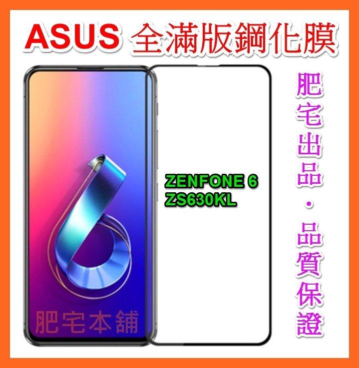 ASUS ZENFONE 6 5 5Z ZS630KL ZE620KL ZS620KL 鋼化膜 保護貼 全滿版