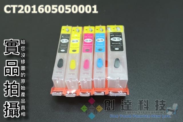 【創達科技】CANON PGI-770BK/CLI-771 C.M.Y.K 可填充空墨盒(五色)(帶晶片)(MG5770
