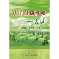 [尋書網◆b] 9787565508431 肉羊健康養殖一月通|王金文 等編著(簡體書)S2