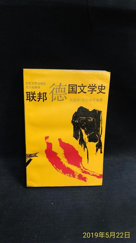 古今書廊二手書店《聯邦德國文學史》巴爾澤 等│北京大學│頁側自然泛黃7301014376