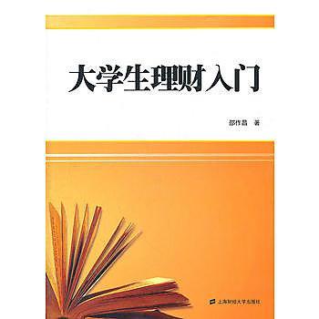【愛書網】9787564214470 大學生理財入門 簡體書 作者:邵作昌 著