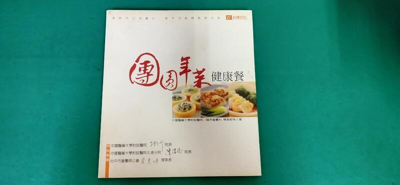 食譜《團圓年菜健康餐》楊美都 台視 ISBN:9575655974 無劃記 N07