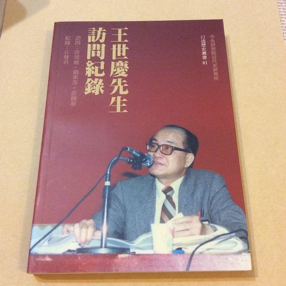 王世慶先生訪問記錄