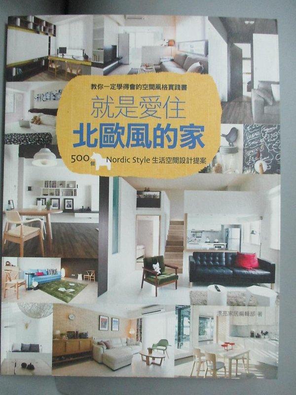 【露天書寶二手書T1/設計_OFZ】就是愛住北歐風的家_漂亮家居編輯部