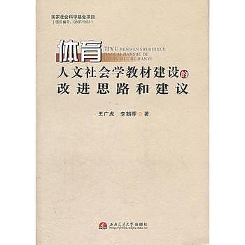 【愛書網】9787564315276 體育人文社會學教材建設的改進思路和建設 簡體書 作者:李朝暉 等著