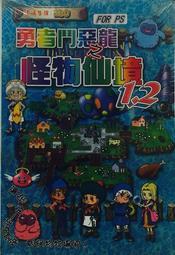 【東晶電玩】PS FOR 勇者鬥惡龍之怪物仙境 1+2 攻略本(全新未拆、現貨)